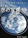 ストレス社会に生きる人のための空の写真