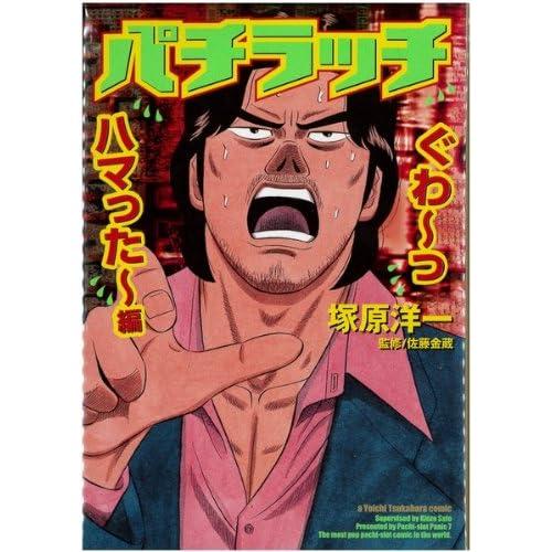 パチラッチ 4 (白夜コミックス)