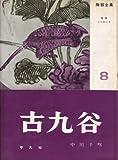 陶器全集〈第8巻〉古九谷 (1958年)