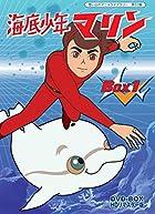 想い出のアニメライブラリー 第53集 海底少年マリン HDリマスター DVD-BOX BOX1