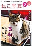 ねこ写真2 (NEKO MOOK)