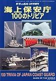 世界の艦船増刊 海上保安庁100のトリビア 2013年 03月号 [雑誌]