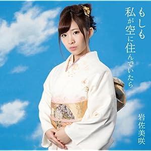 【予約】岩佐美咲/もしも私が空に住んでいたら