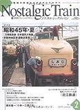 Nostalgic Train ノスタルジック・トレイン No.2 (GEIBUN MOOKS 655)