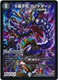 【シングルカード】DMR19)S級不死 デッドゾーン/闇/SR S5/S9