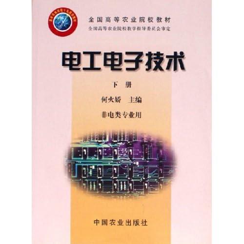 电工电子技术(非电类专业用下全国高等农业院校教材)