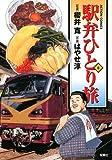 駅弁ひとり旅 8 (アクションコミックス)