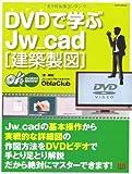 DVD(ビデオ)で学ぶJw-cad[建築製図](DVD付) (エクスナレッジムック DVDだから絶対わかる!)