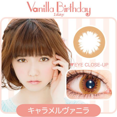 ヴァニラバースデー Vanilla Birthday キャラメルヴァニラ
