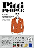 Pitti PEOPLE ピッティ・ピープル―Portraits of the Italian Dandy イタリア男のスタイルブック