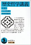 歴史哲学講義 (上) (岩波文庫)