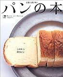 京都・大阪・神戸パンの本 (えるまがMOOK)