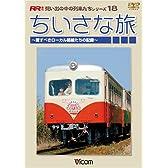 ちいさな旅~愛すべきローカル路線たちの記録~ [想い出の中の列車たち] [DVD]