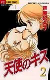 天使のキス(2) (フラワーコミックス)