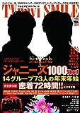 TVnavi SMILE vol.19(テレビナビ首都圏版増刊)2016年2月号 -