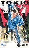 トキオ(4) (少年サンデーコミックス)