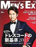 MEN'S EX (メンズ・イーエックス) 2015年 01月号 [雑誌]