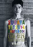 SUGAYA TETSUYA PHOTOBOOK『LIFE-SIZE』