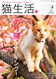 猫生活 2013年 03月号 [雑誌]