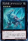 遊戯王カード 【恐牙狼 ダイヤウルフ】【スーパー】CBLZ-JP051-SR ≪コスモ・ブレイザー 収録≫