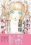 かわいそうなお姫様 (ピュアフルコミックス)