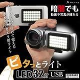 「ピタっとライト LED 32灯 USB」ホットシューが無いカメラでも使える。粘着ジェルシートでピタッと貼り付けて固定する新発想のビデオカメラ用 LEDライト照明・iPhone&iPad 等のスマートフォンにも対応【実用新案出願中】