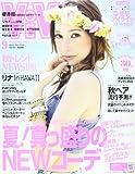 ViVi (ヴィヴィ) 2013年 09月号 [雑誌]