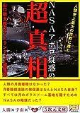 NASAアポロ疑惑の超真相 人類史上最大の詐欺に挑む (5次元文庫)