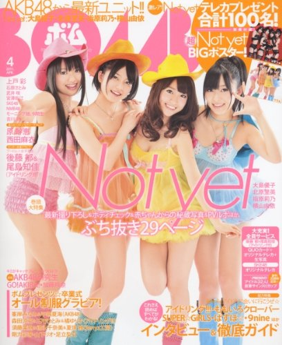 BOMB (ボム) 2011年 04月号 [雑誌]