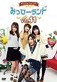 みっひーランド Vol.11 [DVD]