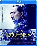 ハングリー・ラビット スペシャル・プライス [Blu-ray]