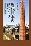 近代日本の酒づくり——美酒探求の技術史