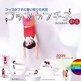 Fuchiko Edge of the Cup (New Colour) (7pcs)