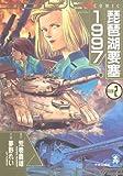 琵琶湖要塞1997―Code1997 (Vol.2) (中公コミック・スーリスペシャル)