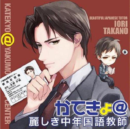 オリジナルドラマCD「かてきょ@麗しき中年国語教師」 / 石田彰・岡本信彦