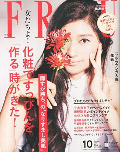 FRaU(フラウ) 2015年 10 月号