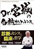 Dr.宮城の白熱カンファレンス〜診断のセンスと臨床の哲学