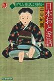 グリム童話より怖い日本おとぎ話 (ハルキ・ホラー文庫)