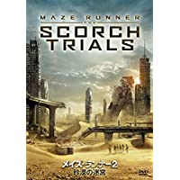 メイズ・ランナー2:砂漠の迷宮 [DVD]
