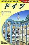 A14 地球の歩き方 ドイツ 2008~2009 (地球の歩き方)