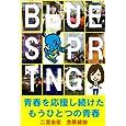 BLUE SPRING: SEISYUN WO OUENSITSUDUKETA MOUHITOTU NO SEISYUN (Japanese Edition)