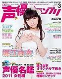 声優グランプリ 2011年 03月号 [雑誌]