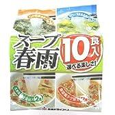 日本ドライフーズ スープ春雨アソート 10袋