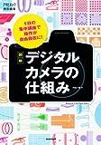 図解 デジタルカメラの仕組み 1日の集中講座で操作が自由自在に! (アサヒオリジナル)