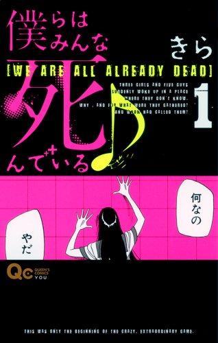 僕らはみんな死んでいる 1 (クイーンズコミックス)