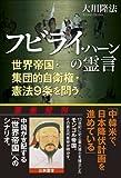 フビライ・ハーンの霊言 (OR books)