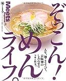 ぞっこん!めんライフ。―京阪神のしあわせな270玉。 (えるまがMOOK ミーツ・リージョナル別冊)