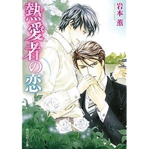 熱愛者の恋 (角川ルビー文庫)
