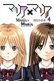 マリア×マリア(4) (講談社コミックス)