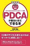 [ポイント図解]PDCAが面白いほどできる本 (中経出版)